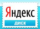 Бесплатное хранилище для ваших файлов